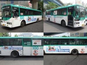 buss3rdanniv